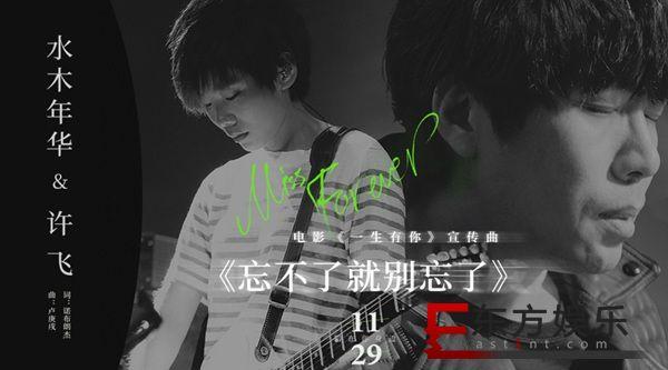 《一生有你》曝光宣传曲MV  卢庚戌许飞深情吟唱青春记忆
