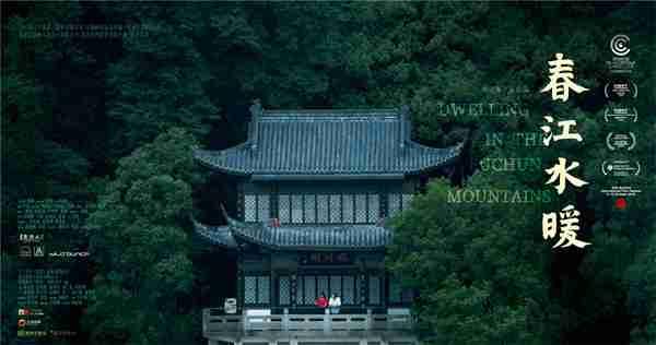 """《春江水暖》入围澳门国际影展  与《少年的你》同场竞技""""新华语映像"""""""
