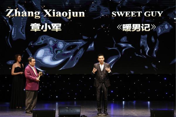 演员章小军凭借《暖男记》荣获第十五届中美电视节最佳男配角