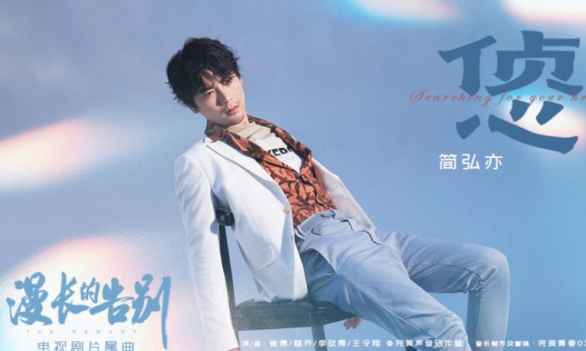 简弘亦献唱《漫长的告别》 演绎坚定《侦心》