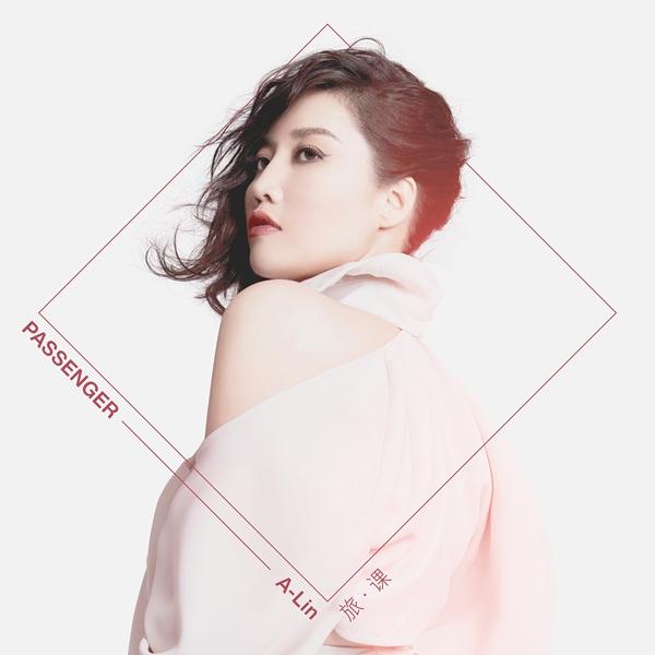 A-Lin全新创作单曲《旅.课》今日正式上线 演出身穿深V连衣裙大秀香肩美腿
