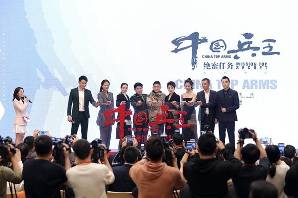 电影《中国兵王·绝密任务》发布会 蒋璐霞女性特战力量担当