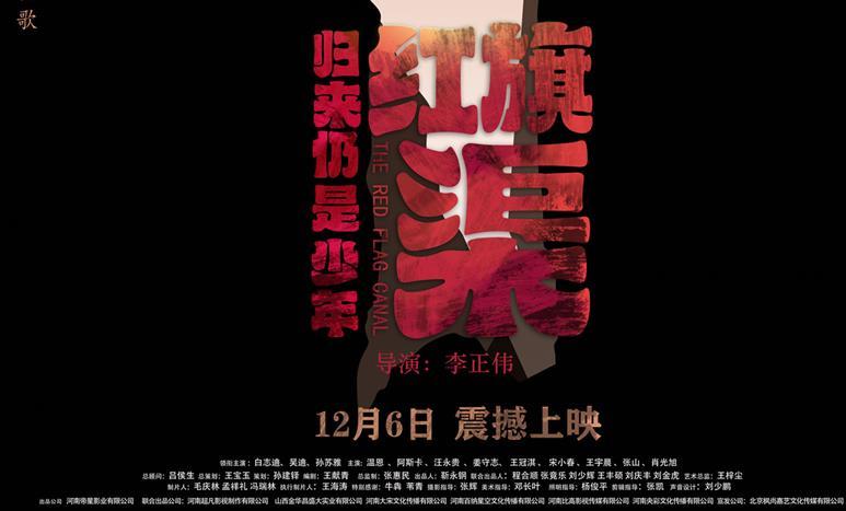 《红旗渠之归来仍是少年》正式定档  海报、预告齐发锁定12.6