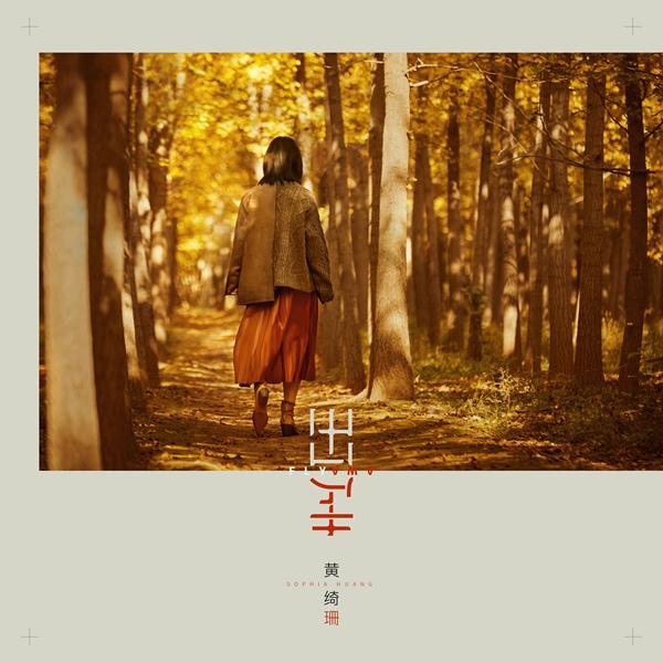 黄绮珊2019自选辑先导EP《出走》正式上线