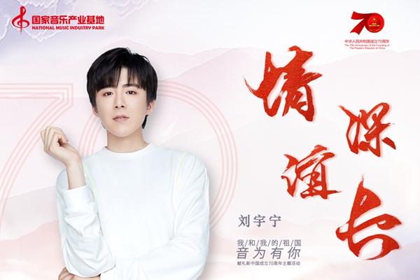 刘宇宁深情献唱《情深谊长》  庆祝澳门回归20周年主题音乐活动拉开帷幕