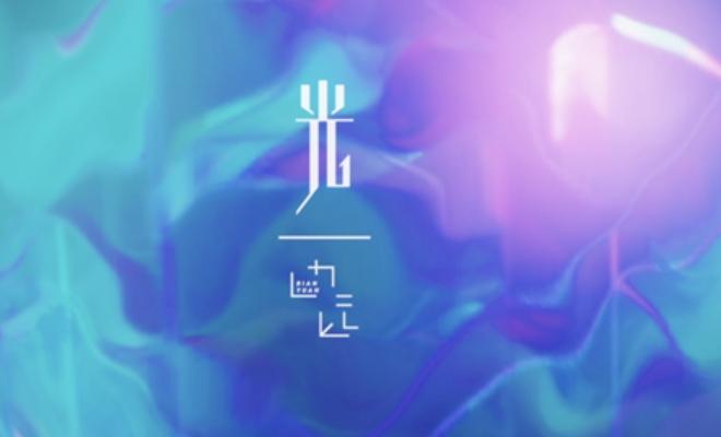暗夜中温柔对抗混沌不安的力量  边远2019新专辑同名单曲MV《光》释出