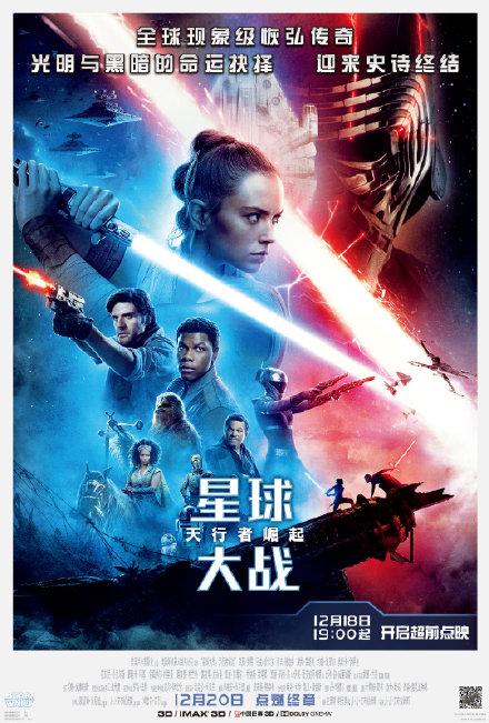 星球大战9定档12月20日 同步北美上映!