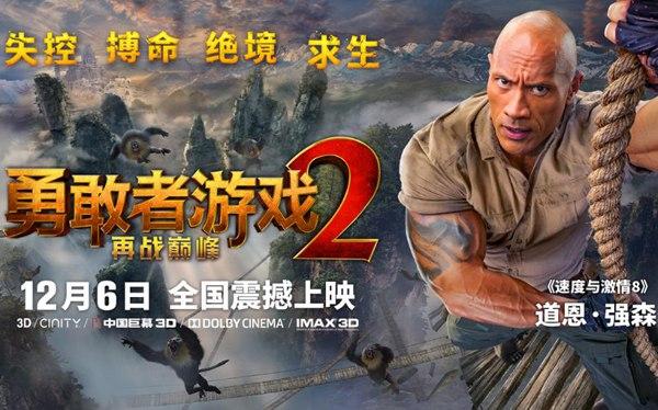 《勇敢者游戏2:再战巅峰》开启预售 终极预告上演沙漠夺命飞车