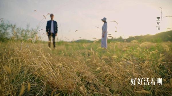 王梵瑞《好好活着呗》MV暖心上线  以爱为名上演细腻情感