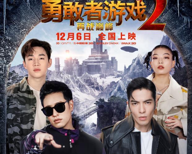 《勇敢者游戏2:再战巅峰》中文主题曲MV发布 《别认怂》惊喜重重