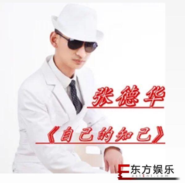 张德华发行单曲《听你说声跟我走》