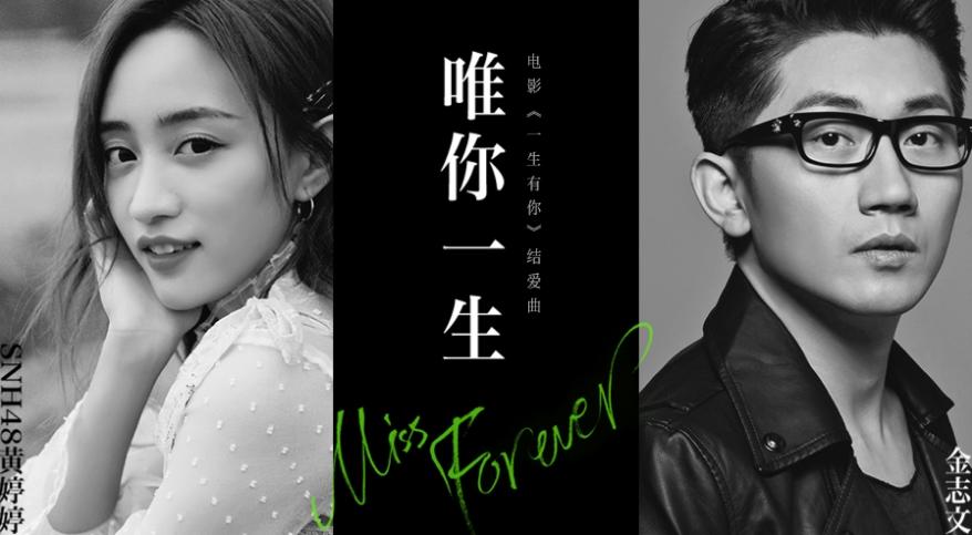 《一生有你》曝电影结爱曲MV 金志文黄婷婷演唱《唯你一生》