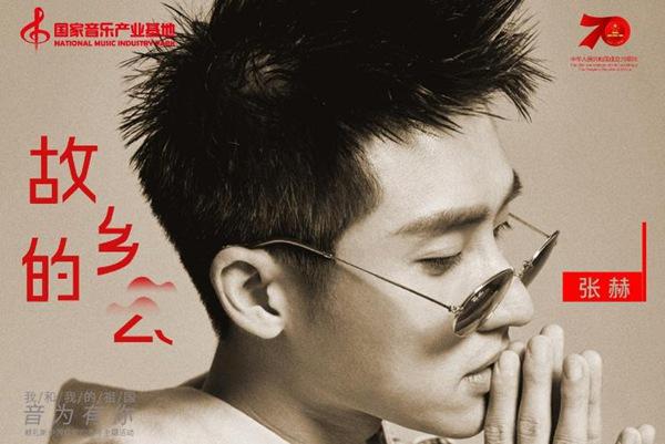 """群星献唱《莲成一家》庆祝澳门回归20周年 张赫""""音为有你""""倾心献唱《故乡的云》"""