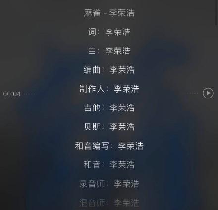 有什么李荣浩做不到 新歌词曲乐器一手包办!