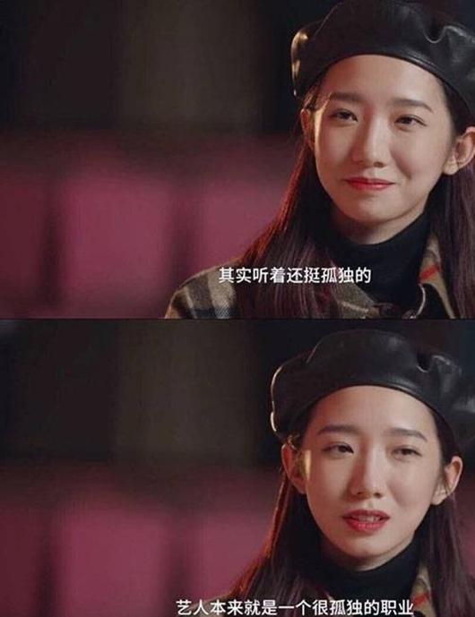 孟美岐艺人是很孤独的职业 微笑回应网络暴力!