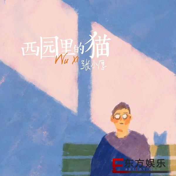 张小厚《西园里的猫》MV今日上线 回归本心唤醒最初记忆