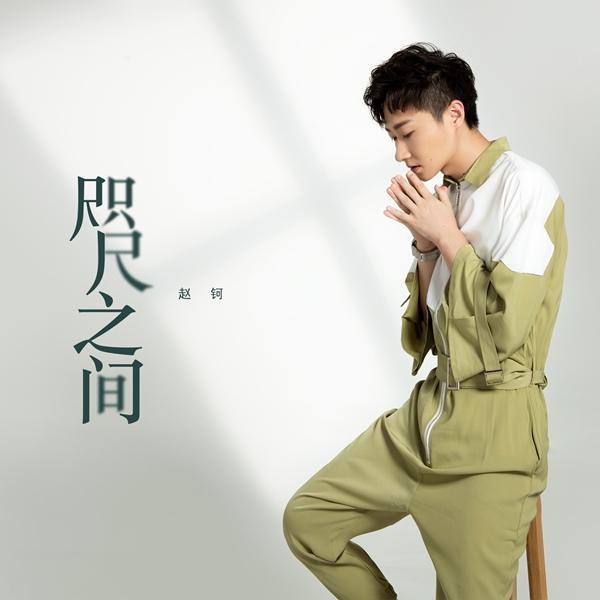 赵钶全新创作单曲《咫尺之间》首发