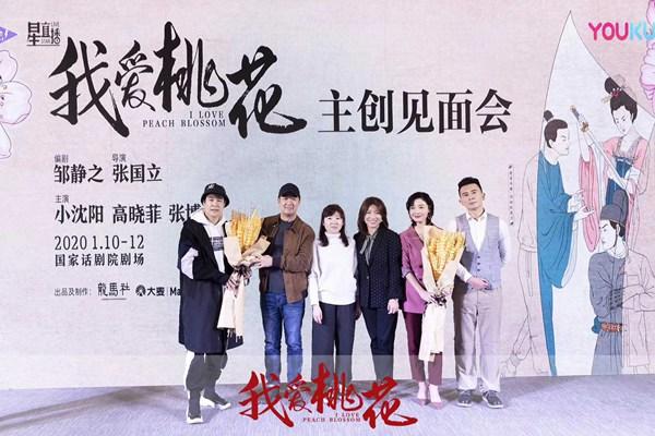 高晓菲新年出演 经典话剧《我爱桃花》