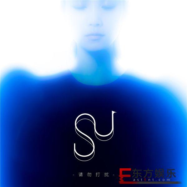 苏诗丁单曲《请勿打扰》今日上线 释出直面孤独的勇气