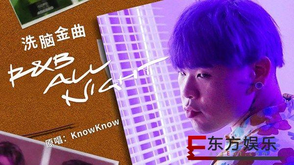 更高兄弟成员KnowKnow发布首张个人专辑,拉开四人Solo计划帷幕