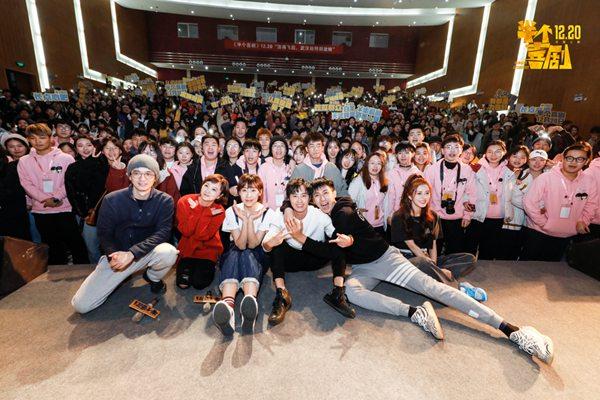 开心麻花电影《半个喜剧》重庆武汉双城首映 点映开启引发自来水观众点赞