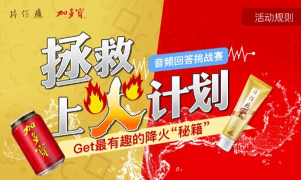 片仔癀联合加多宝,跨界潮玩,为你的冬天预防火气!