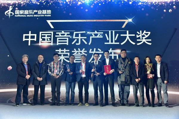 第七届中国国际音乐产业大会盛大召开  大会群英荟萃,重大项目发布