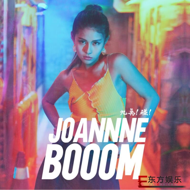 Joannne泳恩发行首张个人EP《九万!碰!》 21岁少女分享娱乐时代生存指南