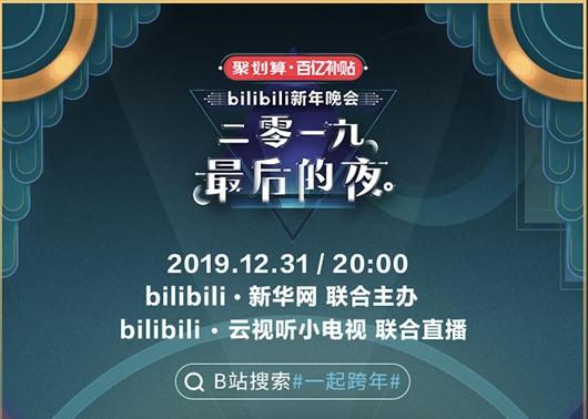 告别2019最后的夜,B站打造视频行业首台新年晚会