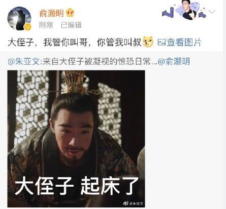 俞灏明演朱亚文叔叔 二人互动亲密戏里戏外都是戏