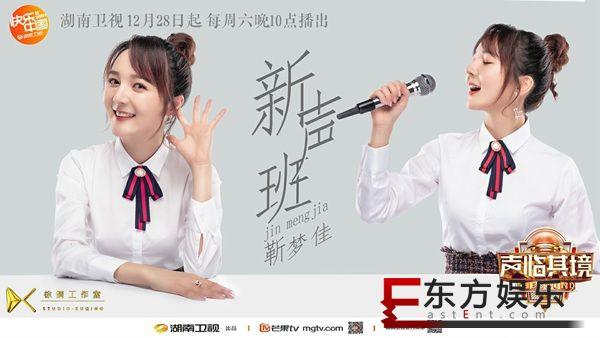 《声临其境3》新声班李川靳梦佳回归 新生代张艺凡仙女加盟