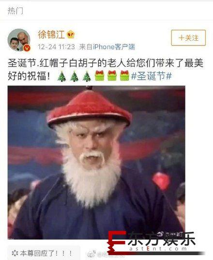 徐锦江的圣诞祝福 节日里每人都是开开心心的!