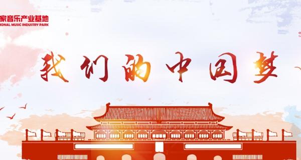 """""""我们的中国梦""""主题活动燃情开启  """"音为有你""""群星献唱火热继续"""