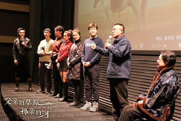《父亲的草原母亲的河》举办看片会  演员泪洒现场感恩康洪雷导演
