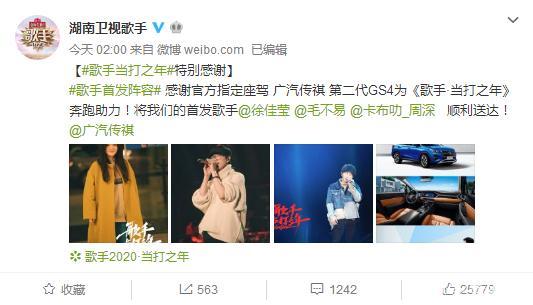 歌手首发阵容公布 周深毛不易徐佳莹加盟