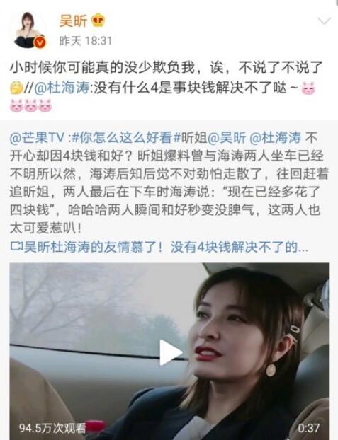 吴昕杜海涛吵架因4块钱和好 4块钱的神仙友情!