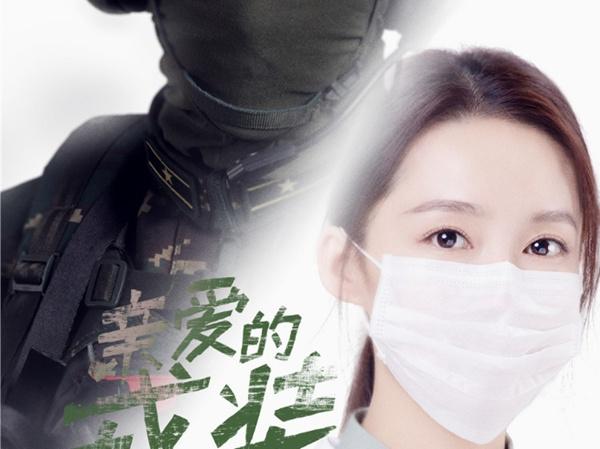 电视剧《亲爱的戎装》重磅开机 黄景瑜李沁共筑热血军旅新篇章
