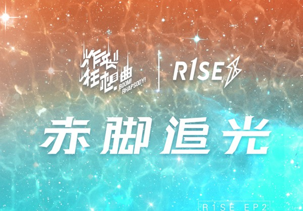 R1SE第二张EP《炸裂狂想曲》全碟公开  探索本土音乐对话年轻人