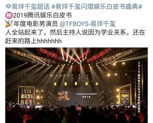 易烊千玺因为考试没赶上领奖 凭《少年的你》获首个电影奖项!