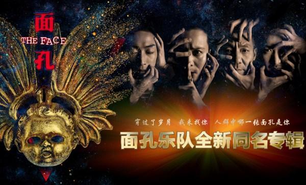 面孔乐队同名专辑《面孔》正式上线 致敬超越语言的奥妙旋律