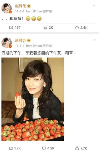 赵雅芝自我检讨式发微博 童年女神俏皮日常!