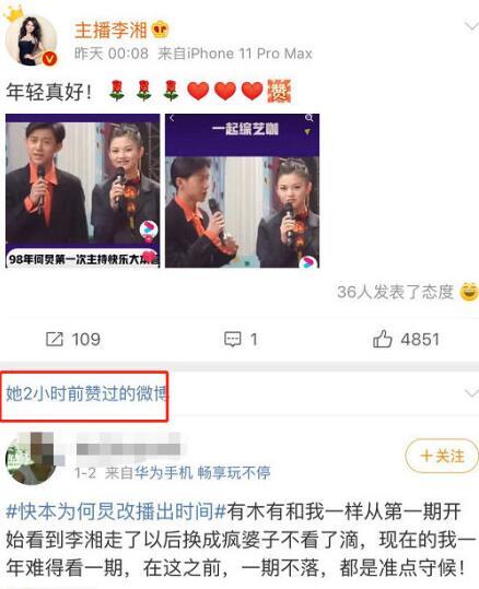 李湘点赞内涵谢娜微博 是手滑还是故意为之?