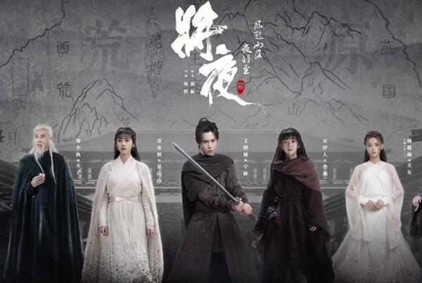 《将夜2》今晚开播  王鹤棣宋伊人共启江湖征程