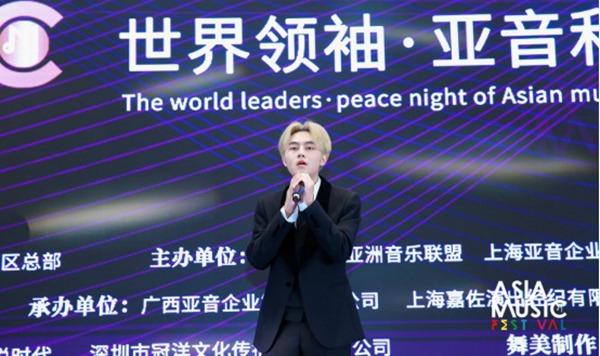 """李易徽受邀演出""""世界领袖-亚音和平之夜"""" 锋芒初露少年朝气十足"""