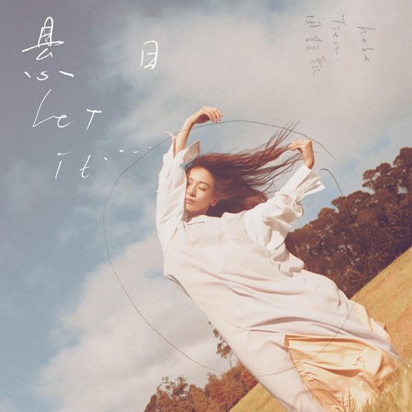 田馥甄单曲《悬日》今日首发 劝解放下过去直面感情断舍离