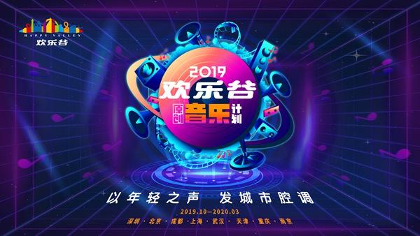 欢乐谷原创音乐计划年度TOP3榜单出炉  见证奇迹畅想未来