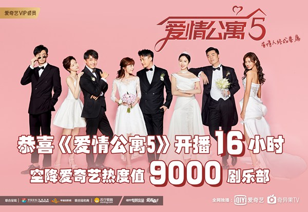 《爱情公寓5》首播告捷热度突破9400 上线一天吸引2800万会员