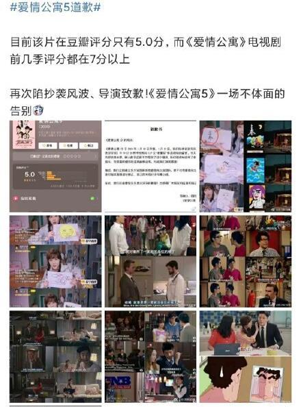 爱情公寓5道歉 承认抄袭网友却不买账!