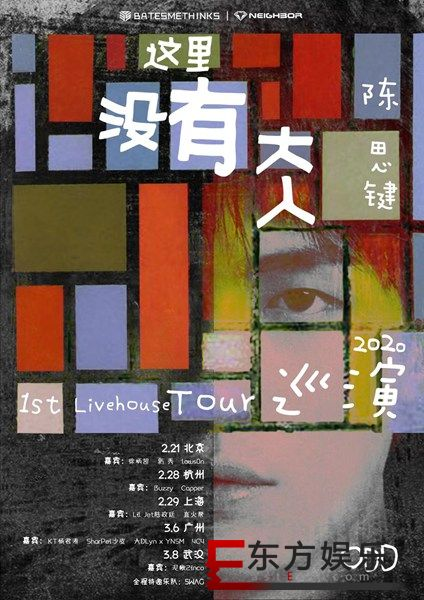 陈思键Livehouse巡演正式官宣 五站城市迎接音乐惊喜