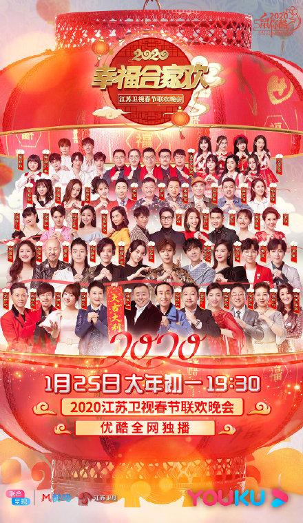 江苏卫视春晚阵容公布 欧阳娜娜刘宇宁等共庆鼠年!
